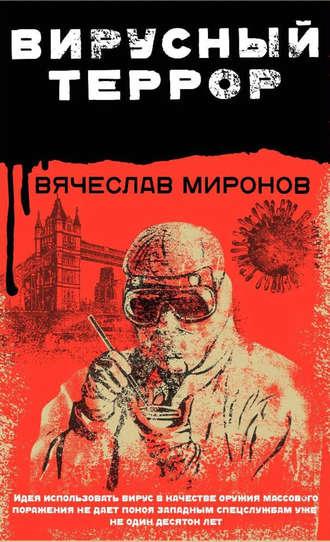 Вячеслав Миронов, Вирусный террор