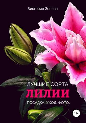 Виктория Зонова, Лилии. Лучшие сорта