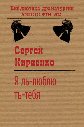 Сергей Кириенко, Я ль-люблю ть-тебя!