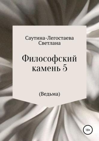Светлана Саутина-Легостаева, Философский камень 5 (Ведьма)