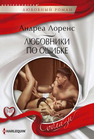 Андреа Лоренс, Любовники по ошибке
