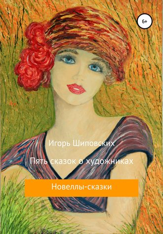 Игорь Шиповских, Пять сказок о художниках