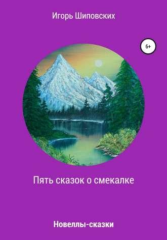 Игорь Шиповских, Пять сказок о смекалке