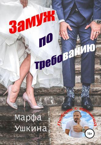 Марфа Ушкина, Замуж по требованию