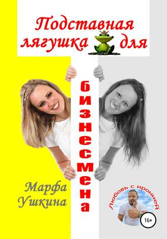 Марфа Ушкина, Подставная лягушка для бизнесмена