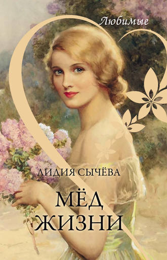 Лидия Сычева, Мёд жизни