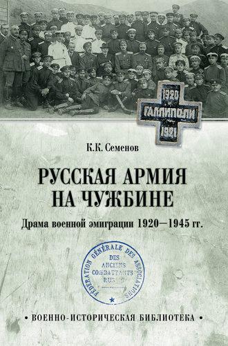 Константин Семенов, Русская армия на чужбине. Драма военной эмиграции 1920—1945 гг.