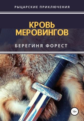 Берегиня Форест, Кровь Меровингов