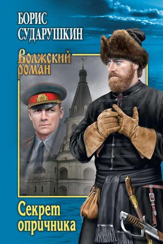 Борис Сударушкин, Секрет опричника; Преступление в слободе