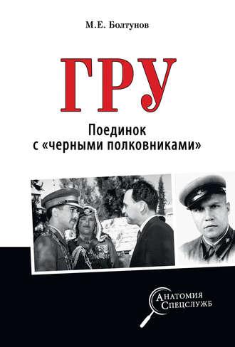 Михаил Болтунов, ГРУ. Поединок с «черными полковниками»