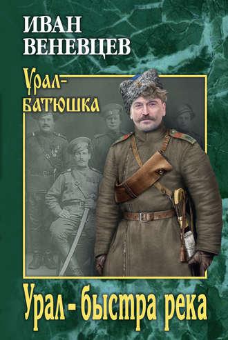 Иван Веневцев, Урал – быстра река
