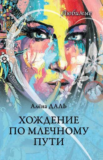 Алёна Даль, Хождение по Млечному Пути