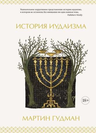Мартин Гудман, История иудаизма