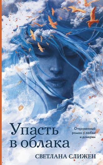 Светлана Слижен, Упасть в облака