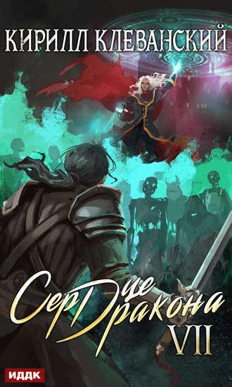 Кирилл Клеванский, Сердце Дракона. Книга 7