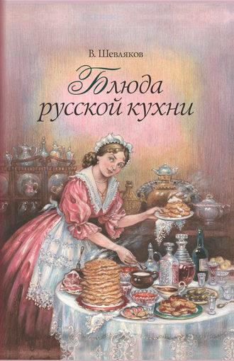 Владимир Шевляков, Блюда русской кухни