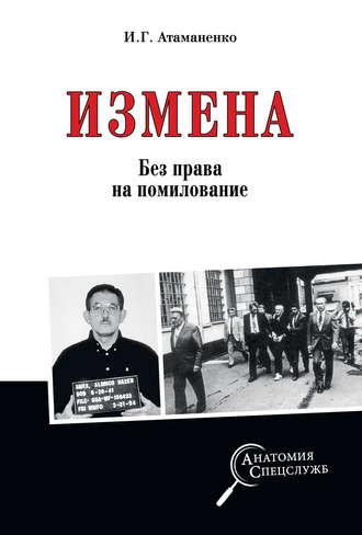 Игорь Атаманенко, Измена. Без права на помилование