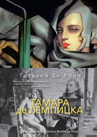 Татьяна де Ронэ, Тамара де Лемпицка