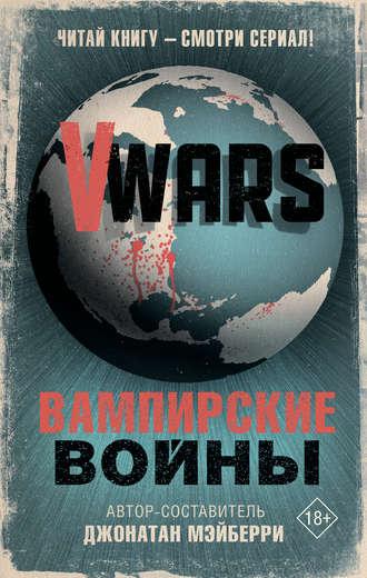 Коллектив авторов, Джонатан Мэйберри, V-Wars. Вампирские войны