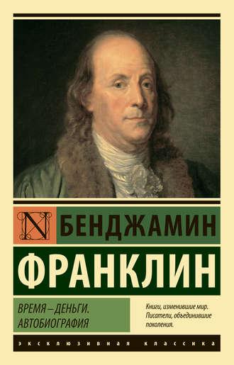 Бенджамин Франклин, Время – деньги. Автобиография