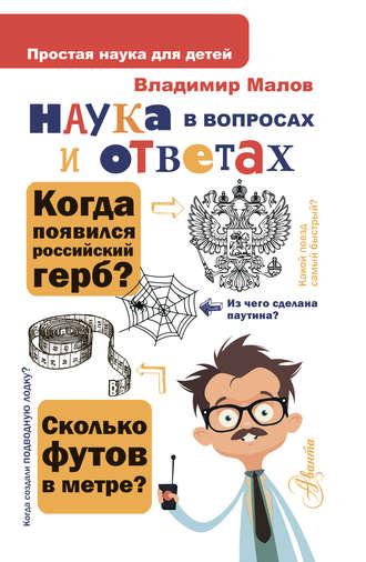 Владимир Малов, Наука в вопросах и ответах