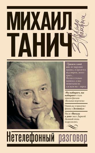 Михаил Танич, Нетелефонный разговор
