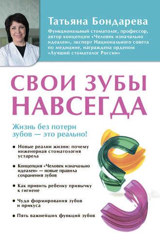 Татьяна Бондарева, Свои зубы навсегда