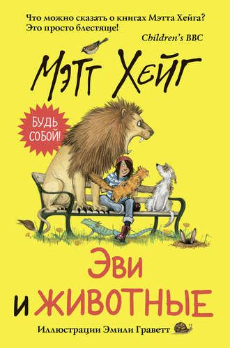 Мэтт Хейг, Эви и животные