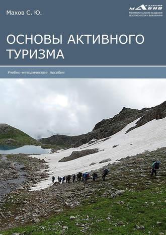 Станислав Махов, Основы активного туризма