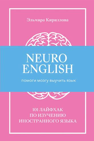 Эльмира Кириллова, NeuroEnglish: Помоги мозгу выучить язык