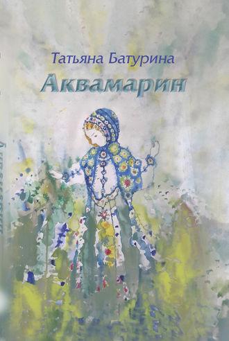 Татьяна Батурина, Аквамарин