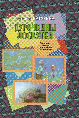 Татьяна Батурина, Дурочкины лоскутки. Старые и новые житийные страницы