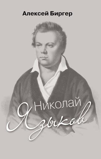 Алексей Биргер, Николай Языков: биография поэта