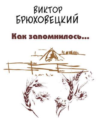Виктор Брюховецкий, Как запомнилось…