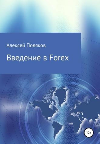 Алексей Поляков, Введение в Forex