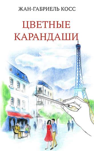 Жан-Габриэль Косс, Цветные карандаши
