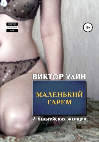 Виктор Улин, Маленький гарем