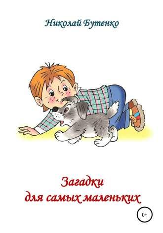 Николай Бутенко, Загадки для самых маленьких