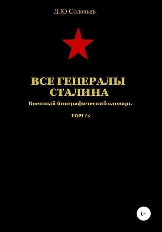 Денис Соловьев, Все генералы Сталина. Том 56