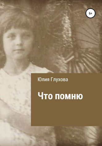Юлия Глухова, Что помню