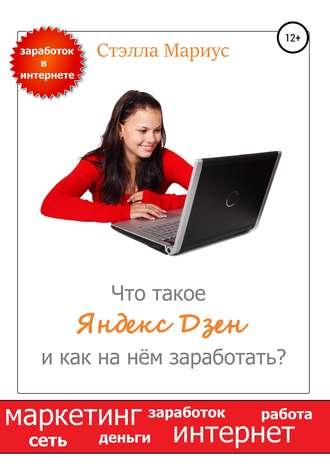 Стэлла Мариус, Что такое Яндекс Дзен и как на нём заработать