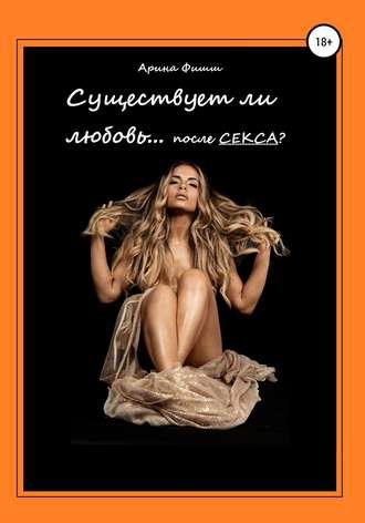 Арина Фишш, Существует ли любовь… после секса?