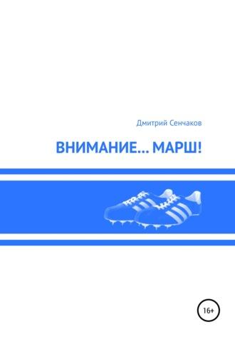 Дмитрий Сенчаков, Внимание… Марш!