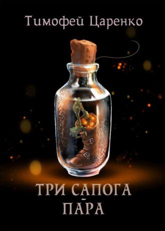 Тимофей Царенко, Три сапога пара