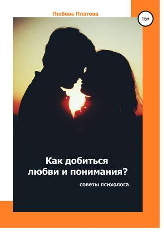 Любовь Платова, Как добиться любви и понимания? Советы психолога