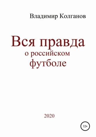 Владимир Колганов, Вся правда о российском футболе