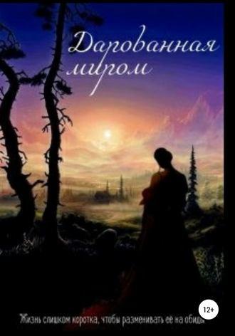 Полина Исаева, Дарованная миром