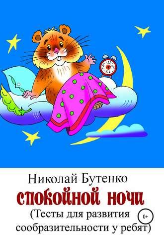 Николай Бутенко, Спокойной ночи