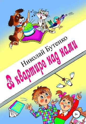 Николай Бутенко, В квартире над нами