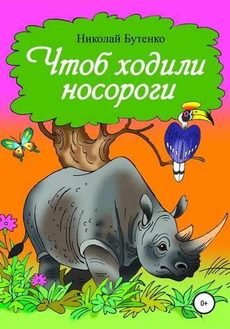Николай Бутенко, Чтоб ходили носороги…